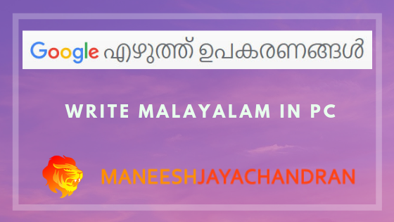 How to Compose Articles in Malayalam?